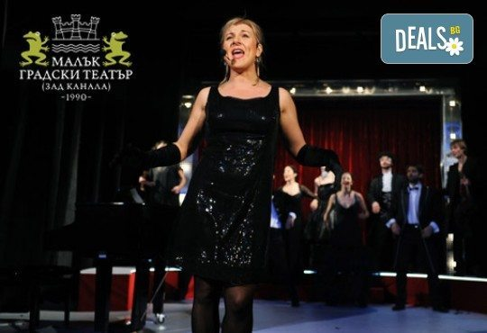 В деня на любовта! Хитовият спектакъл Ритъм енд блус 2 на 14-ти февруари (сряда) на сцената на МГТ Зад канала! - Снимка 6