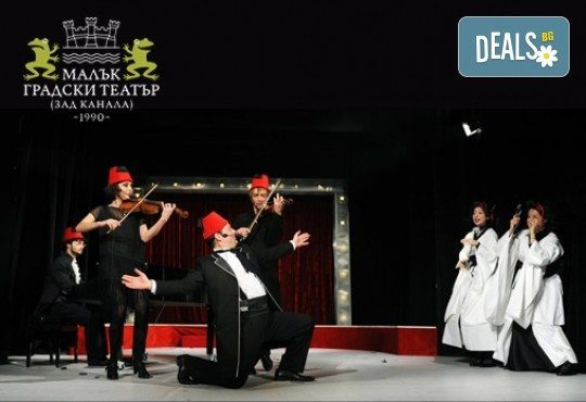 В деня на любовта! Хитовият спектакъл Ритъм енд блус 2 на 14-ти февруари (сряда) на сцената на МГТ Зад канала! - Снимка 5