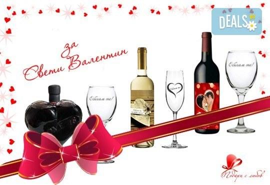 За личен празник или годишнина! Бутилка вино със или без чаша с гравиран надпис по избор от Podarisliubov.com - Снимка 1