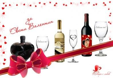Подарък за Свети Валентин! Бутилка вино с или без чаша с гравиран надпис по избор от Podarisliubov.com - Снимка