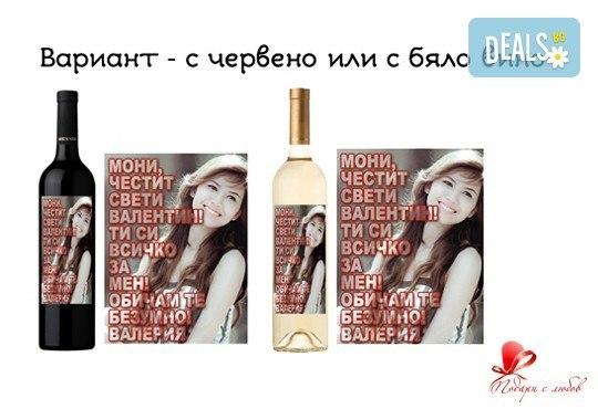 За личен празник или годишнина! Бутилка вино със или без чаша с гравиран надпис по избор от Podarisliubov.com - Снимка 4