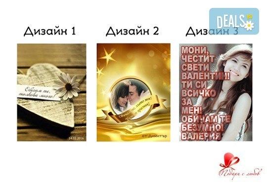 За личен празник или годишнина! Бутилка вино със или без чаша с гравиран надпис по избор от Podarisliubov.com - Снимка 2