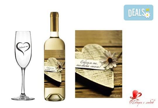 За личен празник или годишнина! Бутилка вино със или без чаша с гравиран надпис по избор от Podarisliubov.com - Снимка 5