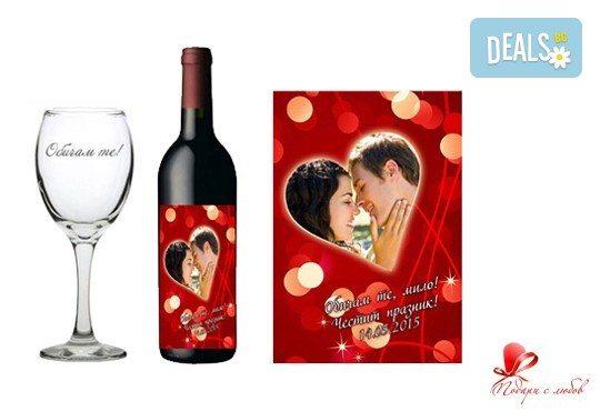 За личен празник или годишнина! Бутилка вино със или без чаша с гравиран надпис по избор от Podarisliubov.com - Снимка 6