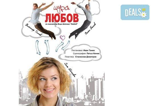 Много смях и настроение с великолепната комедия ''Щура любов'', на 29.03. от 19.30 ч., Театър ''Сълза и Смях'', камерна сцена, 1 билет - Снимка 1