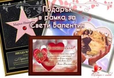 Изберете оригинален подарък в рамка - сертификат Звезда на славата, пожелание с истинска четирилистна детелинка или колаж от podarisliubov.com - Снимка