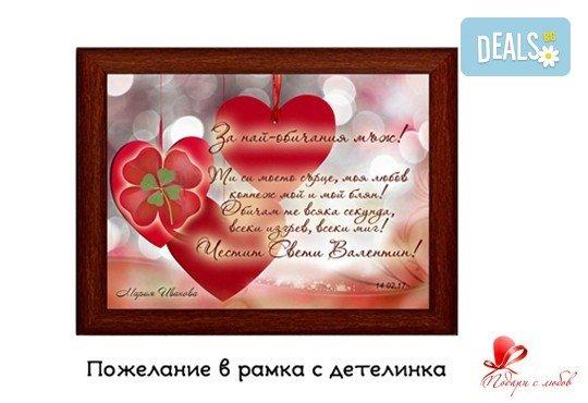 Изберете оригинален подарък в рамка - сертификат Звезда на славата, пожелание с истинска четирилистна детелинка или колаж от podarisliubov.com - Снимка 4