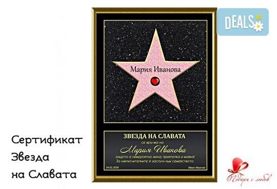 Изберете оригинален подарък в рамка - сертификат Звезда на славата, пожелание с истинска четирилистна детелинка или колаж от podarisliubov.com - Снимка 6