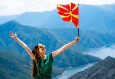 Уникално пътуване с посещение на старите български столици - Скопие, Охрид, Битоля! 2 нощувки със закуски и 1 вечеря, транспорт и екскурзовод - Снимка