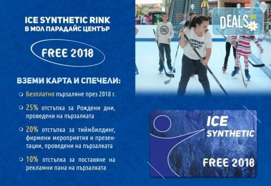 Целогодишна карта за наем на кънки и неограничено пързаляне, валидна до 31.12.2018г. от синтетична ледена пързалка Ice Synthetic Rink в мол Paradise Center! - Снимка 13