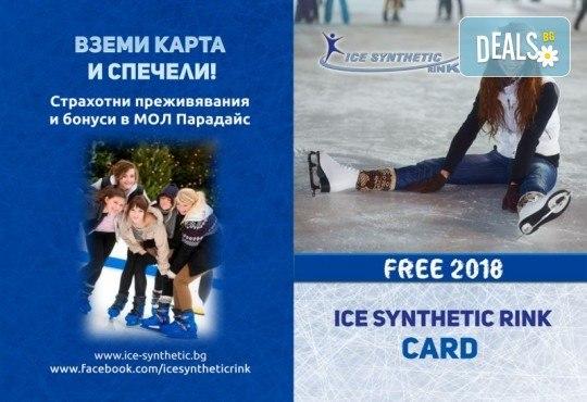 Целогодишна карта за наем на кънки и неограничено пързаляне, валидна до 31.12.2018г. от синтетична ледена пързалка Ice Synthetic Rink в мол Paradise Center! - Снимка 12