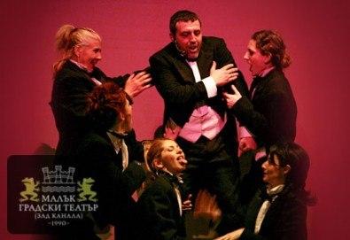 Хитовият спектакъл Ритъм енд блус 1 в Малък градски театър Зад Канала на 23-ти февруари (петък)!