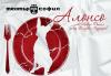 Отново ПРЕМИЕРА за сезона! Гледайте Алонсо със съзвездие от любими актьори! На 16.02. от 19 ч., в Театър София, един билет - thumb 1