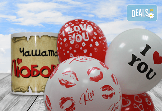 Денят на влюбените наближава! Подарете на любимия човек чаша с тематичен надпис по избор и 5 балона с хелий от Парти магазин Рая! - Снимка 1