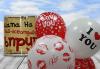 Денят на влюбените наближава! Подарете на любимия човек чаша с тематичен надпис по избор и 5 балона с хелий от Парти магазин Рая! - thumb 4