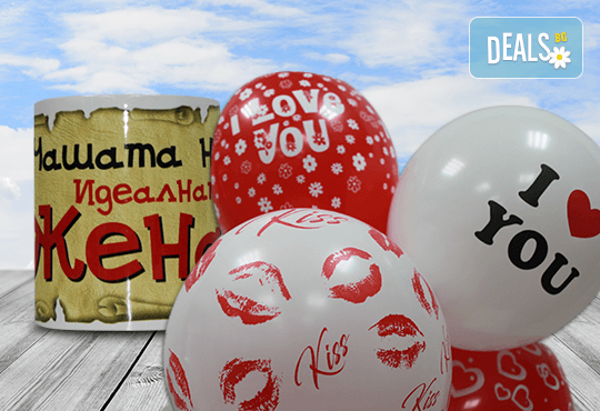 Денят на влюбените наближава! Подарете на любимия човек чаша с тематичен надпис по избор и 5 балона с хелий от Парти магазин Рая! - Снимка 5