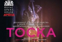 Ексклузивно в Кино Арена! Драма, страст и великолепна музика - ТОСКА, на Кралската опера в Лондон, на 01, 04 И 05 Март в кината в София! - Снимка