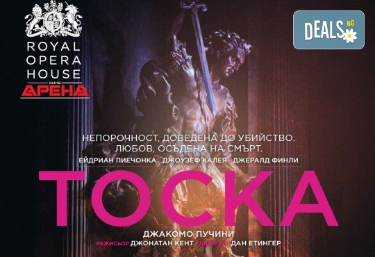 Ексклузивно в Кино Арена! Драма, страст и великолепна музика - ТОСКА, на Кралската опера в Лондон, на 01, 04 и 05 Март , в страната - Снимка 1