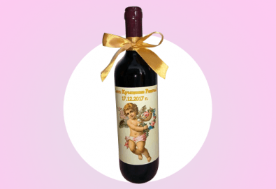Зарадвайте близък човек с бутилка вино с етикет с дизайн по избор на клиента от Elegans! - Снимка