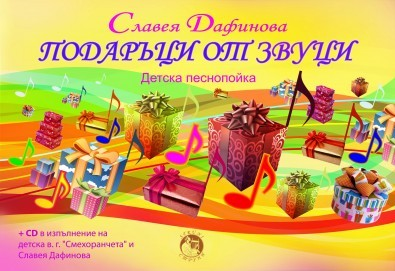 Подарък за най-малките! Детска песнопойка - образователна книжка с песни и диск! - Снимка