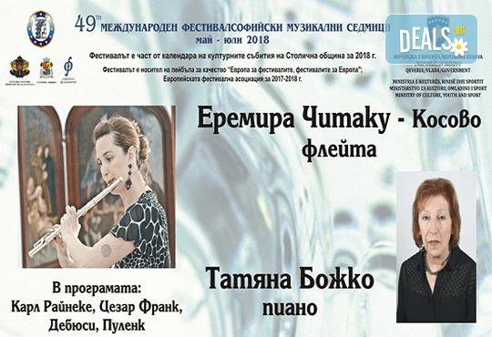 Концерт на флейтистката Еремира Читаку на 2 март (петък) от 19 ч. в Камерна зала България, част от МФ Софийски музикални седмици! - Снимка 1