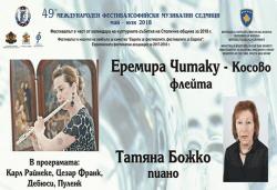 Концерт на флейтистката Еремира Читаку на 2 март (петък) от 19 ч. в Камерна зала България, част от МФ Софийски музикални седмици! - Снимка