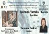 Концерт на флейтистката Еремира Читаку на 2 март (петък) от 19 ч. в Камерна зала България, част от МФ Софийски музикални седмици! - thumb 1