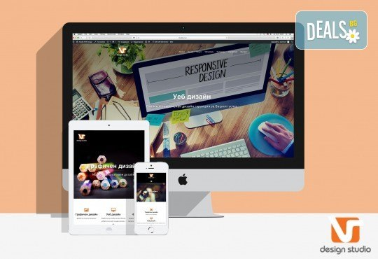 За Вашия бизнес! Изработка на нов фирмен уеб сайт и базова CEO оптимизация от екипа на Studio SVR Design! - Снимка 1