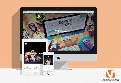 За Вашия бизнес! Изработка на нов фирмен уеб сайт и базова CEO оптимизация от екипа на Studio SVR Design!