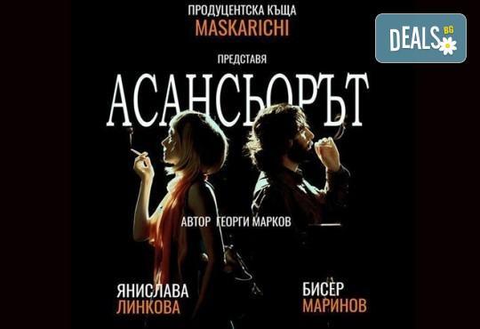 Театър и вино! Гледайте Асансьорът по текст на Георги Марков на 14-ти март (сряда) от 19:00 часа в Нов театър - НДК! - Снимка 2