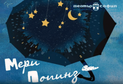 Мечти и фантазии с Мери Попинз! На 14.04. събота от 17 ч. в Театър ''София'', 2 билета - Снимка
