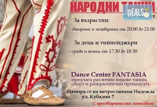 Усетете магията на българския танц! 3 посещения за на народни танци за деца и тийнейджъри или възрастни в Dance Center Fantasia! - Снимка 3