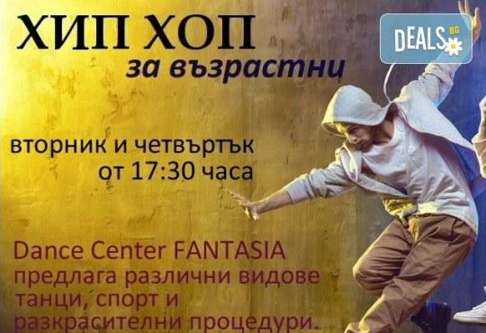 3 посещения на хип-хоп за деца и тийнейджъри или възрастни в Dance Center Fantasia! - Снимка 2