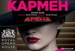Ексклузивно в Кино Арена! Най-известната опера на Жорж Бизе - КАРМЕН, спектакъл на Кралската опера в Лондон, на 18, 21 и 22 Април, в страната - Снимка