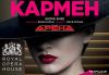 Ексклузивно в Кино Арена! Най-известната опера на Жорж Бизе - КАРМЕН, спектакъл на Кралската опера в Лондон, на 18, 21 и 22 Април, в страната - thumb 1