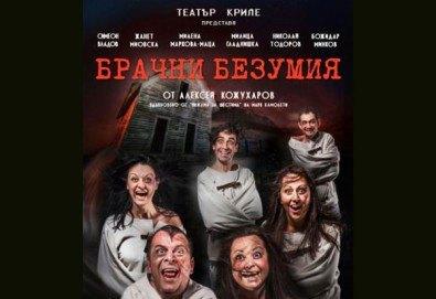 Щура комедия с Милица Гладнишка! Гледайте Брачни безумия, на 14.04. от 19ч. в Театър Сълза и Смях, билет за един - Снимка