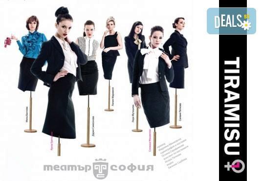 Гледайте съзвездие от любими актриси в Тирамису на 05.04. от 19 ч. в Театър София, един билет - Снимка 1