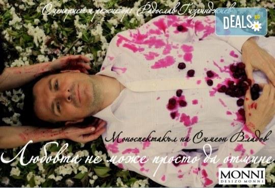 """Гледайте носителя на ИКАР Симеон Владов в """"Любовта не може просто да отмине"""" на 04.04. от 19.30ч. в Театър Сълза и Смях, камерна сцена - Снимка 2"""