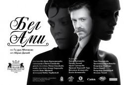 На 25-ти април (сряда) гледайте Бел Ами с Калин Врачански, Герасим Георгиев-Геро и Луиза Григорова в МГТ Зад канала! - Снимка