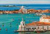 Лятна екскурзия до Венеция, Италия, със самолет! 3 нощувки със закуски, самолетен билет и летищни такси - thumb 1