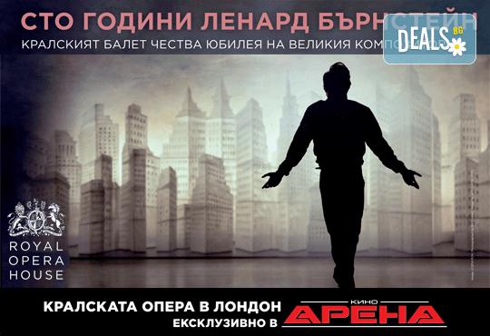Оферта: Прожекция на балета Сто години Ленард Бърнстейн, 9, 12 и 13 Май, в Кино Арена в София!