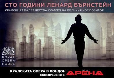 """Ексклузивно в Кино Арена! """"Сто години Ленард Бърнстейн""""- спектакъл на Кралския балет в Лондон! На 9, 12 и 13 Май в кината в София! Билет + комплимент!"""