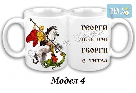 Чаша за рожден ден, имен или друг празник с послание или с герой от филм, Сувенири Царево