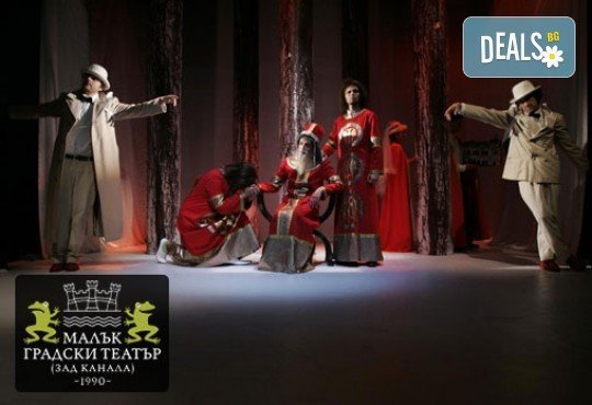 Гледайте комедията Балкански синдром от Станислав Стратиев на 24-ти април (вторник) в МГТ Зад канала! - Снимка 5