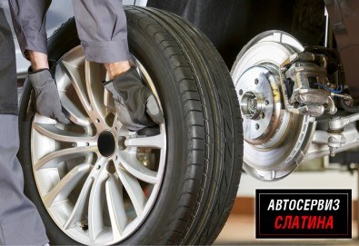 Готови за летния сезон! Смяна на 2 или 4 гуми с монтаж, демонтаж, баланс и тежести от Автосервиз Слатина!