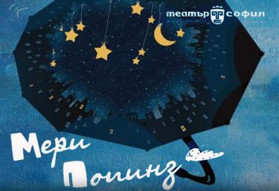 Мечти и фантазии с Мери Попинз! На 05.05. събота от 11 ч. в Театър ''София'', 2 билета - Снимка