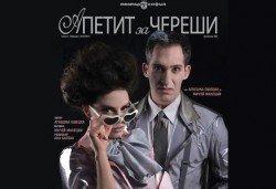 Гледайте Симона Халачева и Юлиян Рачков в Апетит за череши на 13.05. от 19ч. в Театър София, билет за един - Снимка