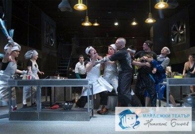 Култов спектакъл в Младежки театър! Гледайте Кухнята на 15.05. от 19.00ч, голяма сцена, билет за един! - Снимка