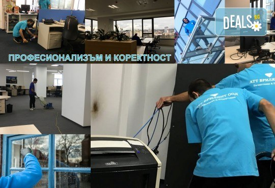 Спестете време и усилия! Цялостно машинно почистване на дом или офис от 60 до 120 кв.м. от Атт-Брилянт! - Снимка 6