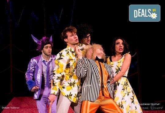 На театър с децата! Бременските музиканти- премиера в Младежки театър! На 05.05. от 11ч., Голяма сцена, един билет - Снимка 1